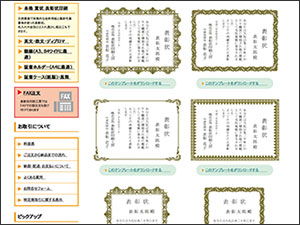 賞状枠・表彰状枠の書式無料テンプレートダウンロード(ワードdocx形式) | 【表彰状印刷工房】
